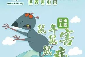 三众万生6月6日国际害虫日在即主题鼠年·鼠害·鼠病害虫防治人人有责